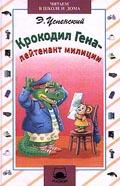 Крокодил Гена - лейтенант милиции
