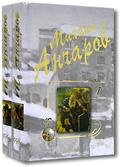 Избранные произведения (комплект из 2  книг + CD)