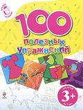100 полезных упражнений для детей от 3х лет