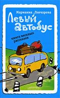 Левый автобус. Книга веселых рассказов