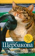 Эдда кота Мурзавецкого
