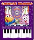 Смешное пианино