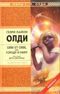 Urbi et orbi, или Городу и миру. Книга 1. Дитя Ойкумены