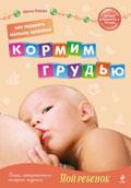 Как подарить малышу здоровье: кормим грудью