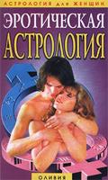 Эротическая астрология
