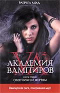Академия Вампиров. Книга 1. Охотники и жертвы