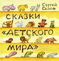 """Сказки """"Детского мира"""""""