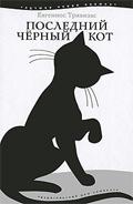 Последний черный кот