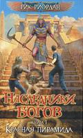 Наследники богов. Книга 1. Красная пирамида