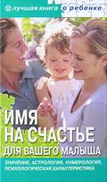 Имя на счастье для вашего малыша