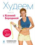 Худеем вместе с Ксенией Бородиной
