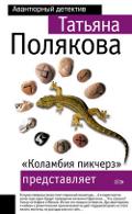 """""""Коламбия пикчерз"""" представляет"""