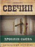 Хроники сыска. Происшествия из службы сыщика Алексея Лыкова и его друзей