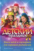 Детский праздник. Книга идей и сценариев для хороших родителей