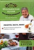 Итальянская кухня. Все дело в ароматах