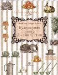 Кулинарная книга Джейн Остин