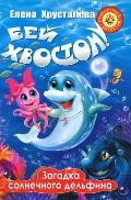 Бей хвостом! Загадка солнечного дельфина