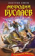 Мефодий Буслаев. Книга Семи Дорог