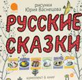 Русские сказки (комплект 6 книг)