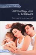 Совместный сон с ребенком. Руководство для родителей