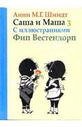 Саша и Маша 3: Рассказы для детей