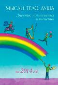 Дневник позитивных изменений на 2014 год Мысли, тело, душа