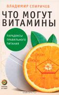 Что могут витамины. Парадоксы правильного питания