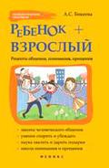 Ребенок + взрослый: рецепты общения, понимания, прощения