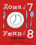 Дома в 7, ужин в 8