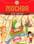 Москва для детей