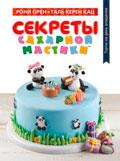 Секреты сахарной мастики. Торты на день рождения