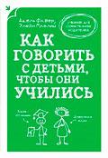 Как говорить с детьми, чтобы они учились