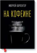 На кофеине