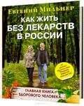 Как жить без лекарств в России