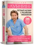 Честный разговор с российским гинекологом