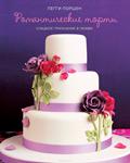 Романтические торты