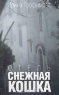 Отель ''Снежная кошка''