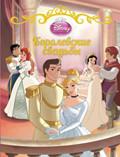 Королевские свадьбы. Дисней