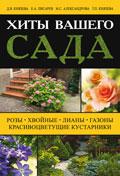 Хиты вашего сада
