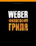 Weber. Философия гриля
