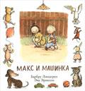 Макс и машинка