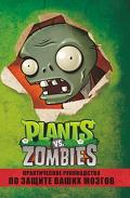 Plants vs. zombies: практическое руководство по защите ваших мозгов