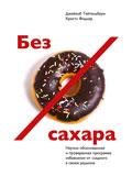 Без сахара