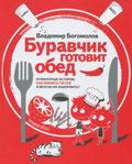 Буравчик готовит обед. Кулинарные истории. Как принять гостей и вкусно накормить?
