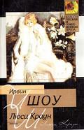Люси Краун