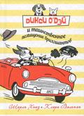 Дикси О'Дэй и таинственное похищение бриллиантов