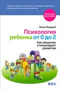 Психология ребенка от 0 до 2