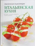 Итальянская кухня. Практическая энциклопедия