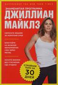 Знаменитая программа Джиллиан Майклз