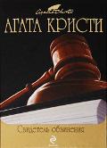 Свидетель обвинения
